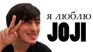 Я люблю Joji
