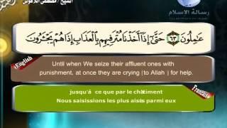 Quran translated (english francais)sorat 23 القرأن الكريم كاملا مترجم بثلاثة لغات سورة المؤمنون