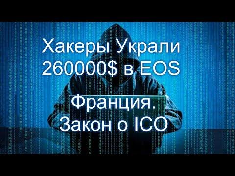 Хакеры Украли 260000$ в EOS. Франция. Закон о ICO