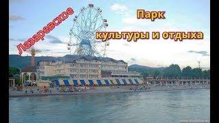 парк культуры и отдыха Лазаревское 2019