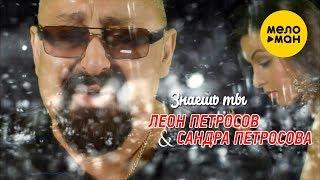 Леон Петросов и Сандра Петросова - Знаешь ты (Official Video 2012)