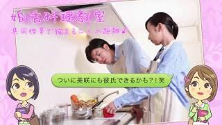 婚活料理教室でステキな出会いを|名古屋クッキングスクール - YouTube