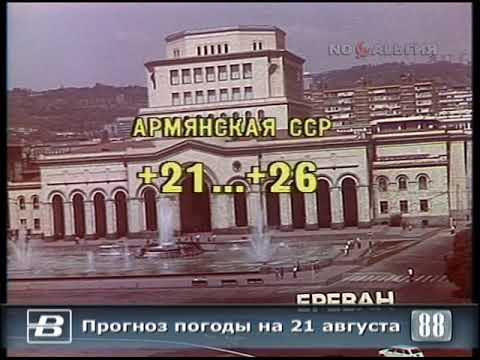 Прогноз погоды на 21 августа 1987 года