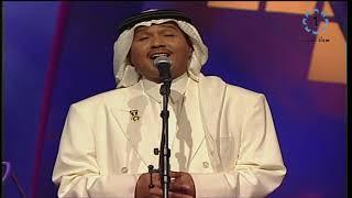 محمد عبده - البراقع - هلا فبراير ٢٠٠١ تحميل MP3