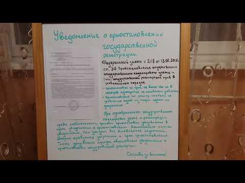 Уведомление о приостановлении государственной регистрации