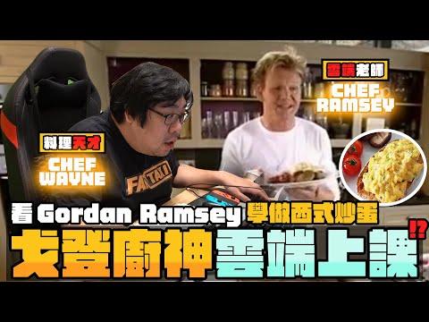 國動 遠距離教學 老師Ramsay教炒蛋