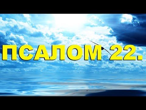 Псалтирь. ПСАЛОМ 22. [рус.]