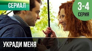 ▶️ Укради меня 3 и 4 серия | Сериал / 2016 / Драма / Криминал