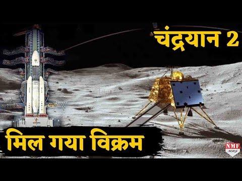 Chandrayan-2 : मिल गया चांद पर Lander विक्रम, संपर्क साधने की कोशिश में ISRO