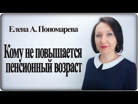 Кому не повысят пенсионный возраст - Елена Пономарева