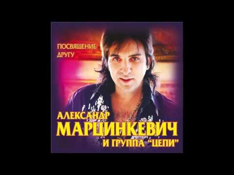 Александр Марцинкевич и группа Цепи - Лачо