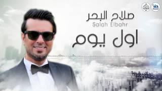 صلاح البحر - اول يوم    اجمل الاغاني العراقية طرب 2017 تحميل MP3