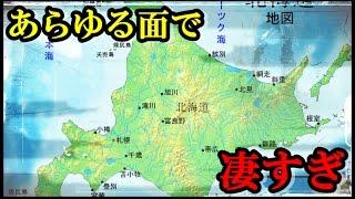 他県民はびっくり!『北海道』が異世界過ぎて困惑する情報が凄い!