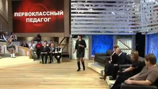 """Пусть говорят  """"Первоклассный педагог"""" 11.02.2013"""