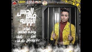 """تحميل و مشاهدة مهرجان """" الحبس فى الزنزانه """" بوده محمد - توزيع عبقر برودكشن 2020 MP3"""