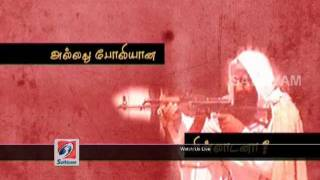 Varalatrin Marupakkam - Osama DOA Promo.SathiyamTV