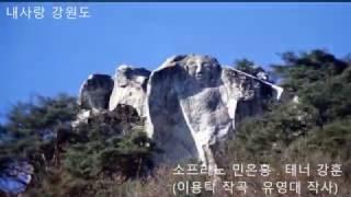 내 사랑 강원도 민은홍 소프라노 강훈 테너 이용탁 유영대
