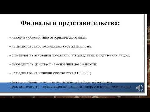 Органы, филиалы и представительства юридического лица