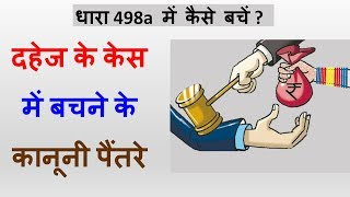 Legal steps to avoid dowry cases. How in Section 498A ? | Dowry Case | Dowry Case Latest News