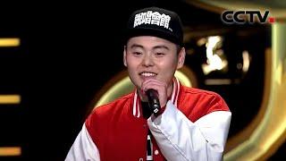20140110 中国好歌曲 《明天不上班》谢帝 秀方言说唱(蔡健雅组)