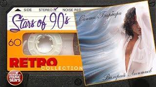 Валерий Леонтьев ✮ Санта-Барбара ✮ Весь Альбом ✮ 1998 год ✮ Любимые Хиты 90х ✮
