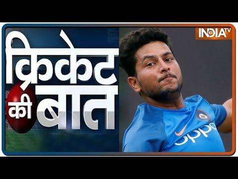 Cricket Ki Baat: क्या रफ्तार पकड़ने से पहले ही खत्म हो गया Kuldeep Yadav का करियर ?