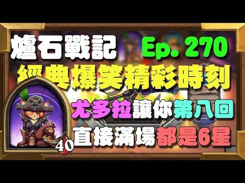 尤多拉船長Round 8直接滿場6星!!