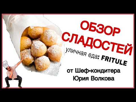 Fritule ☆Обзор сладостей из Европы ☆ Хорватские пончики ☆ Традиционный Рождественский десерт Фритуле