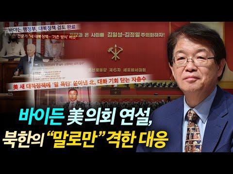 """[이춘근의 국제정치 192회]바이든 美 의회 연설, 북한의 """"말로만"""" 격한 대응Thumbnail"""