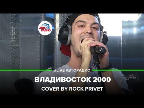 Мумий Тролль / Blur - Владивосток 2000 (Cover by ROCK PRIVET) LIVE @ Авторадио