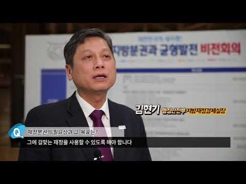 (2018.02.18)지방분권균형발전 제주비전회의 지방재정경제실장 인터뷰