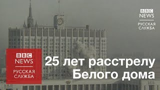 Танки на улицах Москвы - 25 лет со дня штурма Белого дома