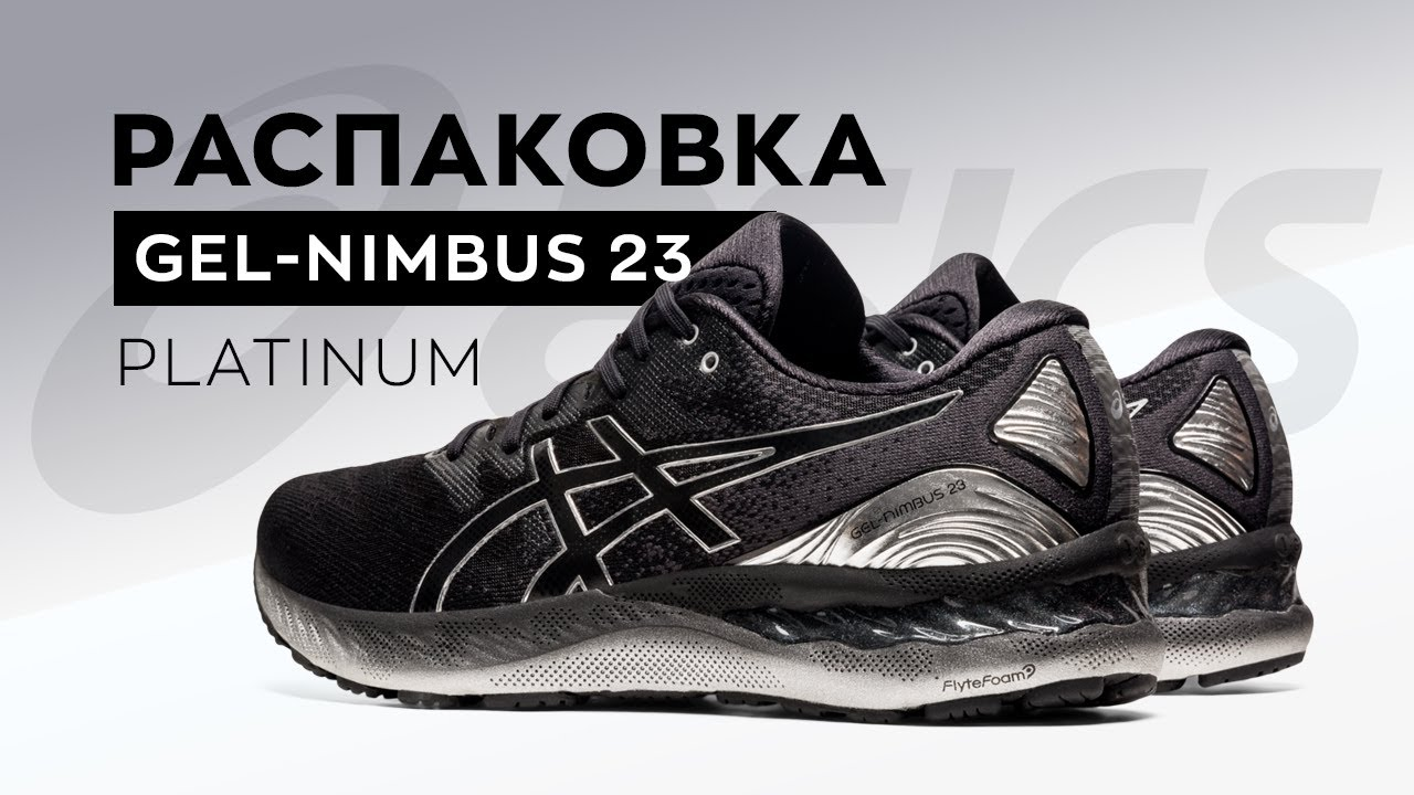 Распаковка кроссовок ASICS GEL-Nimbus 23 Platinum