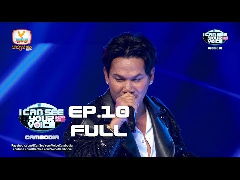 I Can See Your Voice Cambodia - Week 10 Full HD #RHM
