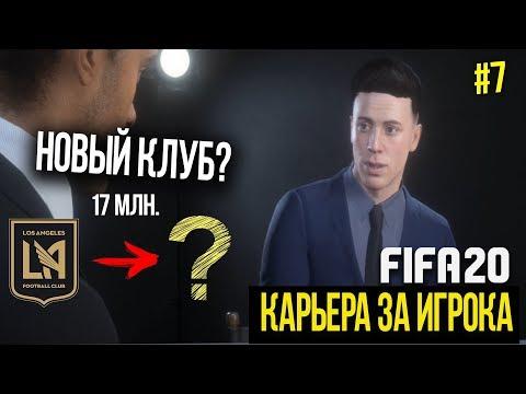 FIFA 20 | Карьера за игрока [#7] | КУДА УШЁЛ ДАВЫДОВ? НОВЫЙ КЛУБ ИЛЬИ!