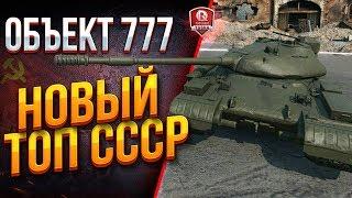 Об. 777 II ● НОВЫЙ ТОП СССР ПОСЛЕ Т-10?