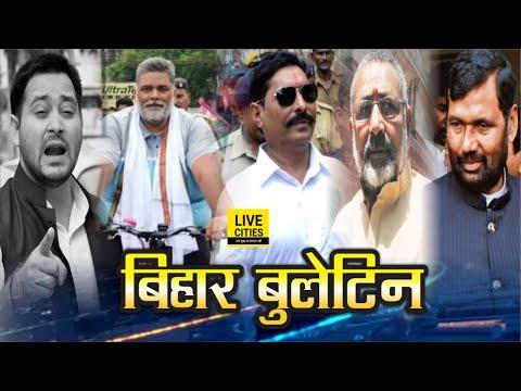 Bihar News : Tejashwi Yadav, Anant Singh, Giriraj Singh, Pappu Yadav, IRCTC, Traffic Checking