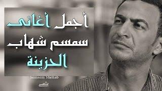 كوكتيل اجمل اغانى سمسم شهاب الحزينة - لعشاق الاغانى الحزينة فقط