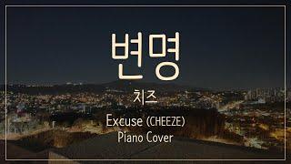 변명(치즈) 피아노 커버