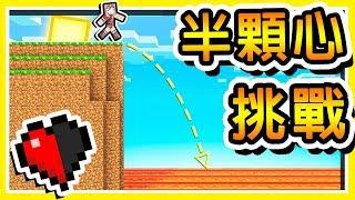 Minecraft 超刺激【0.5半顆心💔】競速找按鈕 😂 !! 從999公尺【超高摔落】不死的訣竅 !! 全字幕