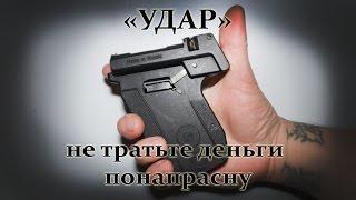 """""""УДАР"""": не тратьте деньги понапрасну"""