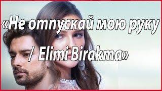 Не отпускай мою руку / Elimi Birakma #звезды турецкого кино