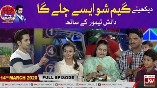 Game Show Aisay Chalay Ga With Danish Taimoor | Full Episode | 14th March 2020