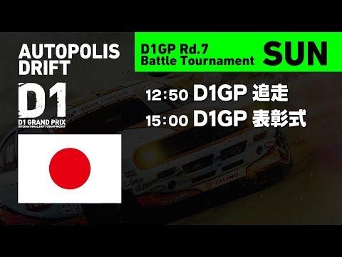 【D1GP 2019 ライブ配信動画】第7戦オートポリス