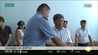 Главный судебный эксперт Актюбинской области получил тюремный срок за взятку