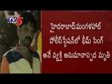 Man Suspicious Death in Mangalhat Police Station | Hyderabad | TV5 News