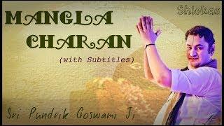 Mangla Charan | Sri Pundrik Goswami Ji Maharaj