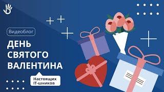 День святого Валентина настоящих IT-шников