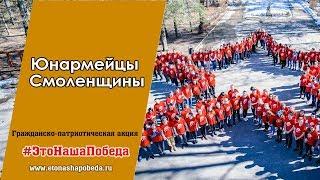 Юнармейцы Смоленщины дали старт гражданско-патриотической акции #ЭтоНашаПобеда (видео)