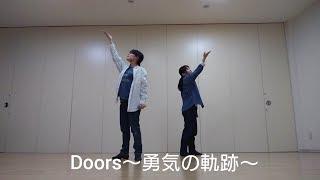 嵐「Doors~勇気の軌跡~」踊ってみた  2人で嵐